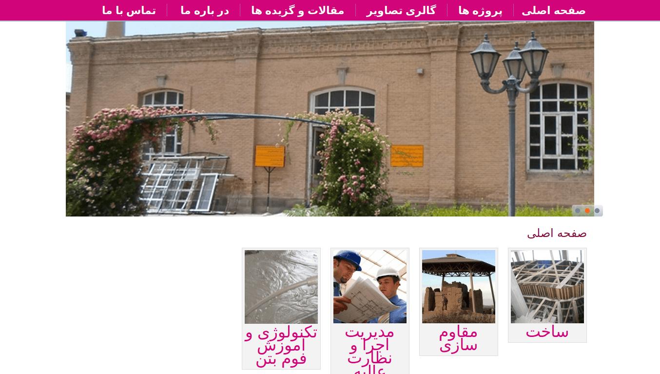 عکس وب سایت شرکت ناب طرح خزر-طراحی سایت در تبریز