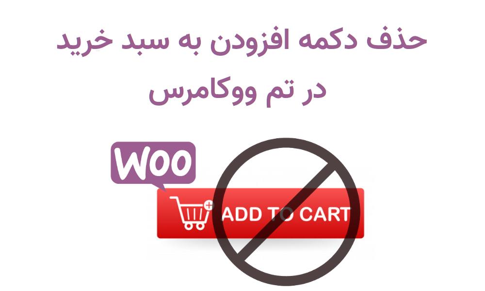 حذف دکمهی افزودن به سبد خرید در ووکامرس