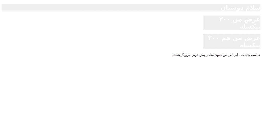نمایش عناصر بلوکی html