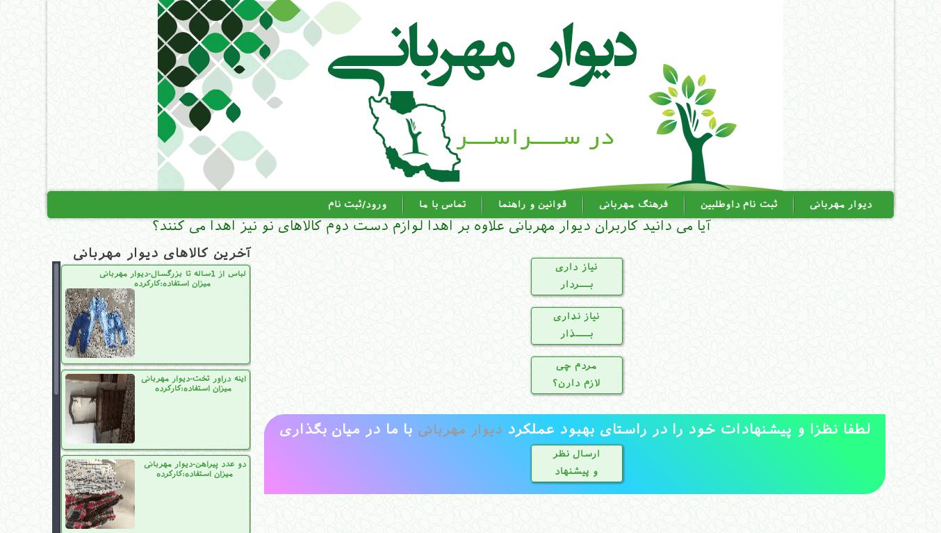 طراحی سایت دیوار مهربانی